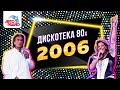 Toto Cutugno, Sandra, C.C. Catch. Disco of the 80's Festival (Russia, 2006) DVDRip