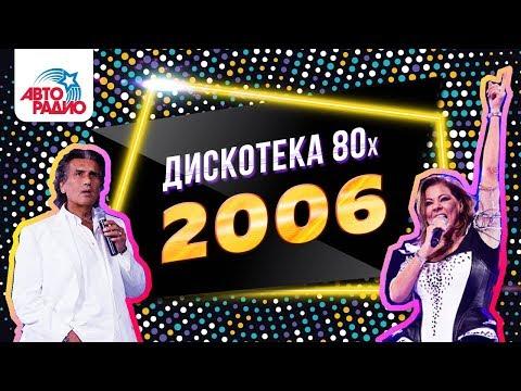 Toto Cutugno, Sandra, C.C. Catch. Disco Of The 80's Festival (Russia, 2006) DVDRip