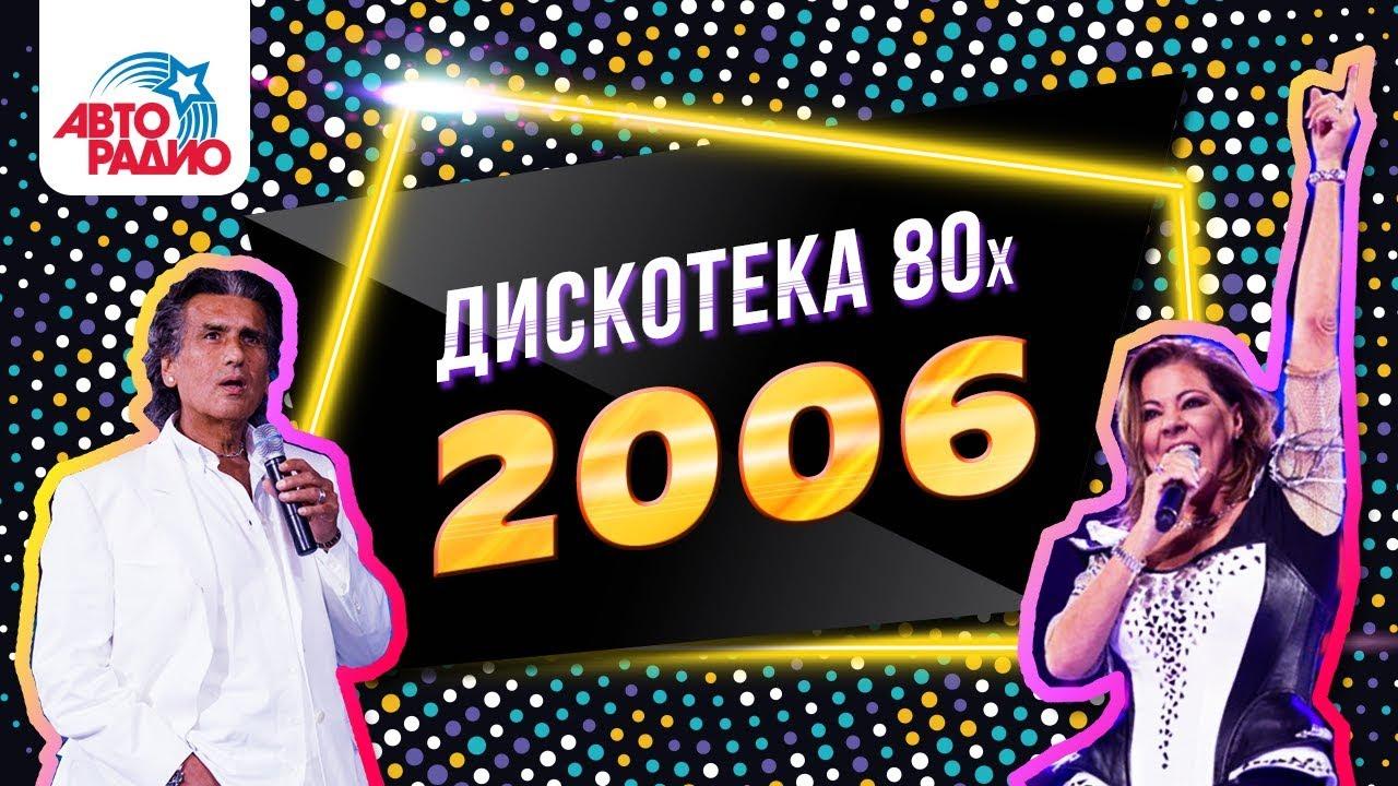 Песня казино на английском языке из дискотеки 80 х слушать туры казино северного кипра