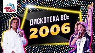 🅰️ Дискотека 80-х (2006) Фестиваль Авторадио (DVDRip)