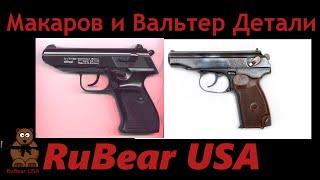 Вопрос и Ответ 4.1 пистолет Макарова и Вальтер ПП, Ч.2 - Детали