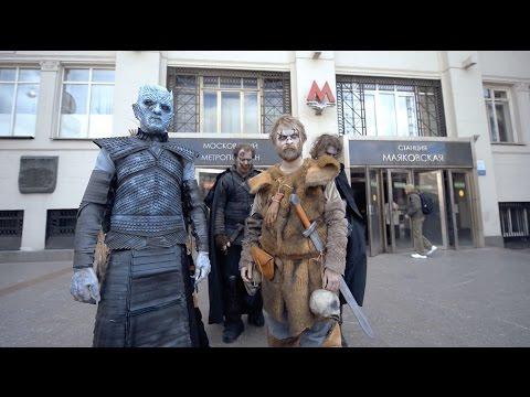 Белые ходоки в Москве | Игра Престолов 6 сезон | Эпизоды 63