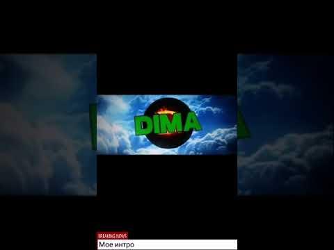 Интро Dima