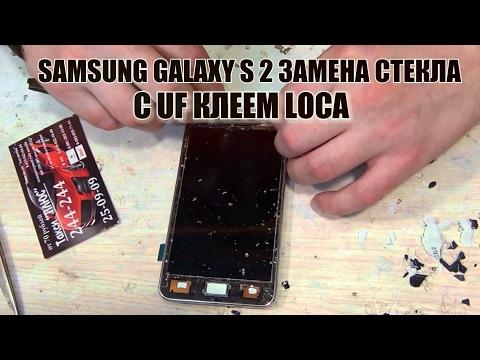 Samsung Galaxy S2 (i9105P) замена стекла с UF клеем,разбор!!!