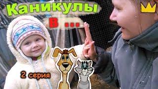 Каникулы в Простоквашино / в деревне – 2 серия