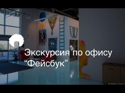 """Экскурсия по офису """"Фейсбук"""""""