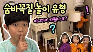 숨바꼭질 놀이 유형 (숨바꼭질 어디까지 해보셨나요?) with 뚜아뚜지 예콩이   마이린 TV