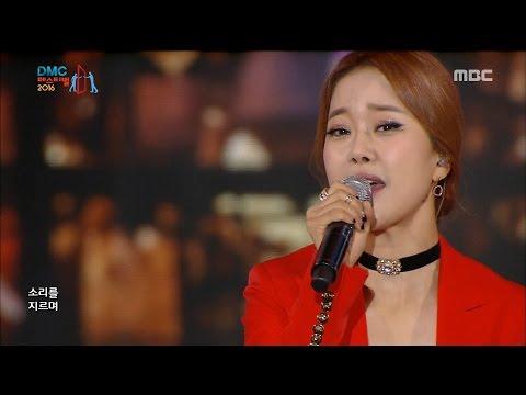 2016 DMC Festival Baek JiYoung  That Woman, 백지영  그 여자 20161008