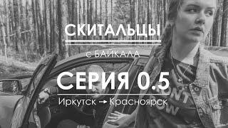 Серия 0.5. Иркутск-Красноярск. Путешествие по городам