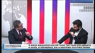 Παρεμβάσεις - 17/4/18 - Νίκος Νικολόπουλος