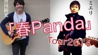 「香川裕光&ミエリ 春PANDAツアー」 ※前売りチケットを希望の方は、 sun...
