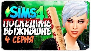 НА ВОЛОСОК ОТ ГИБЕЛИ - The Sims 4 - Последние Выжившие