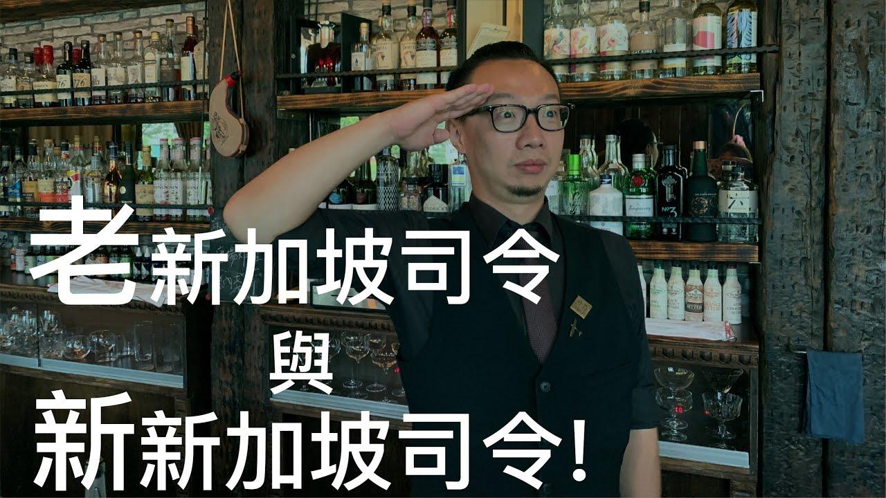 老新加坡司令 V.S. 新新加坡司令!!