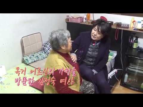 독거노인 가정 방문한 김정숙 여사의 놀라운 친화력과 추진력♥