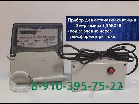 Прибор для счетчика Энергомера ЦЭ6803В остановка. Трансформатор 6803