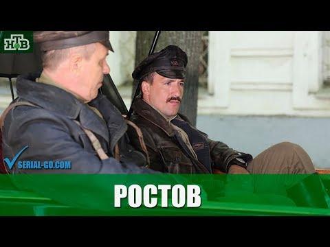 Сериал Ростов (2019) 1-16 серии фильм исторический детектив на канале НТВ - анонс