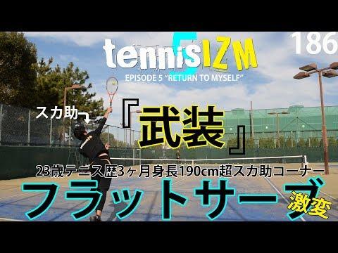 テニス・フラットサーブテニス歴3ヶ月でフラットサーブを武器にする本気のレッスンtennisism186
