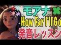 【発音&日本語和訳】モアナ/ How Far I'll Go 歌詞