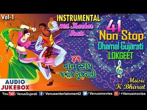 41 Non Stop-1 Gujarati Dandiya & Garba songs with JHANKAR BEATS |Instrumental |Best Gujarati Lokgeet