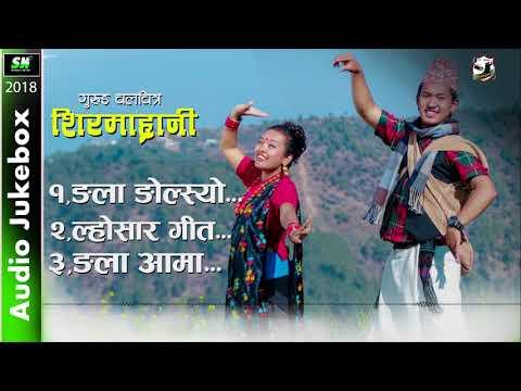 Gurung Movie Sirmarani शिरमाह्रानी Fullsongs  Audiojukebox