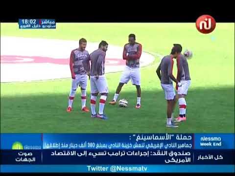 حملة الأسماسينغ : جماهير النادي الإفريقي تنعش خزينة النادي بمبلغ 380 ألف دينار منذ إطلاقها -قناة نسمة