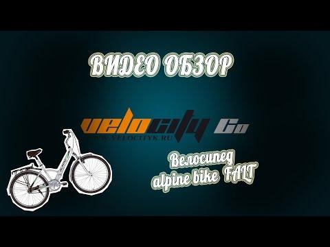 Обзор велосипеда Alpine Bike Falt
