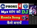 Jio Phone Me Song Ko Dj Remix Song Kaise Banaye How To Dj Remix Song In Jio Phone  Saregama(.mp3 .mp4) Mp3 - Mp4 Download