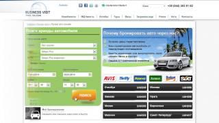 Прокат авто онлайн компании Бизнес Визит(Подробная инструкция как воспользоваться услугой проката авто на сайте Бизнес Визит http://businessvisit.com.ua/prokat-avto/..., 2014-01-22T08:37:54.000Z)
