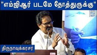 thirunavukkarasar-speech-at-padaippalan-movie-audio-launch-hindu-tamil-thisai