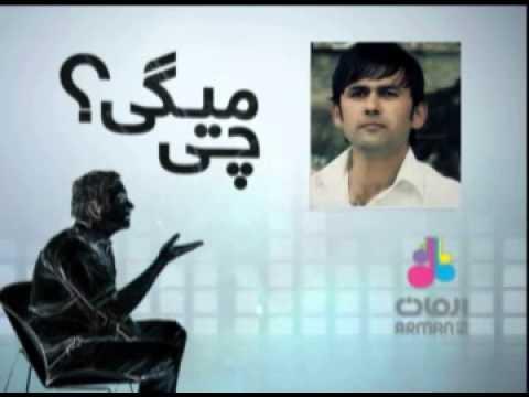 Che Megi - Ahmad Zia nejrabi