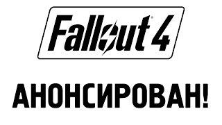 Fallout 4 анонсирован! Разбираем трейлер!