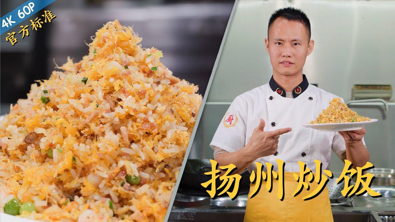 """厨师长教你:""""扬州炒饭""""非家常做法,官方行业标准版,味道一级棒(请打开cc字幕看字幕)"""