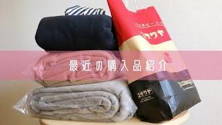 【購入品紹介】布や資材など / ユザワヤ / 楽天スーパーセール
