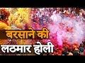 Holi 2021 Special : कान्हा की नगरी Mathura Barsane की लठमार होली |देखे वीडियो