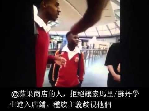 [In Australia] raw footage Apple Store refused in Ssomali/Sudanee students 蘋果商店的人拒絕讓索馬里蘇丹學生進入店鋪 thumbnail