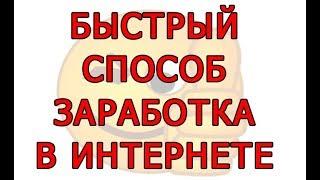 Как быстро заработать 300 рублей, . ЛУЧШИЙ СПОСОБ ЗАРАБОТКА ДЕНЕГ