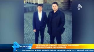 Чиновники Карачаевска устроили стрельбу из свадебного кортежа