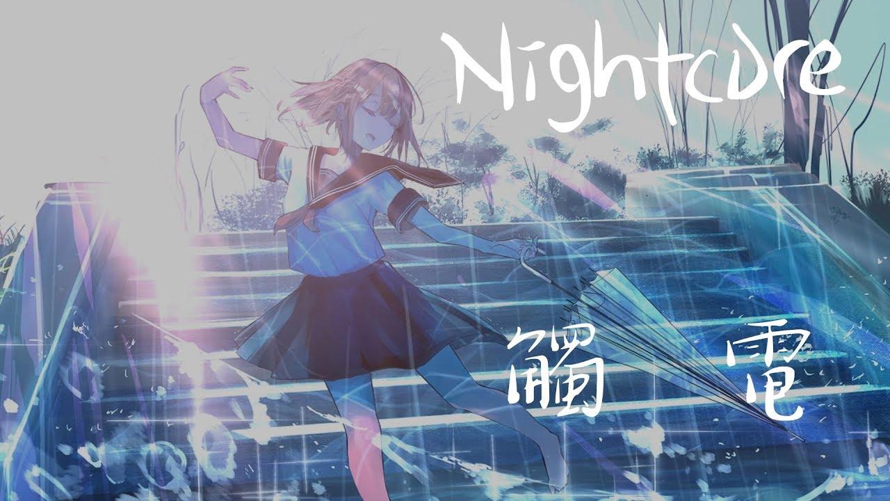 「Nightcore」岑雨橋,蕭全-觸電(愛的魔力轉圈圈)《動態歌詞》♪ - YouTube