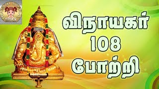 Vinayagar108 Potri | விநாயகர் 108 போற்றி | Lyrics Video | vinayagar 108 potri in tamil lyrics |2020
