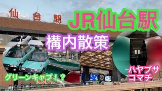 2021年9月11日 JR仙台駅構内散策 杜の都せんだい 新幹線 仙石線 仙山線