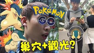 Pokemon Go#47: 我已分不清動物與POKEMON...火球鼠之巢穴! 火球 検索動画 26