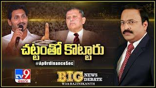 Big News Big Debate : చట్టంతో కొట్టారు..! | Nimmagadda Ramesh Kumar Removed - Rajinikanth TV9