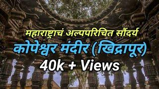 Khidrapur |Maharashtra| Marathi |Temples of MAHARASHTRA|