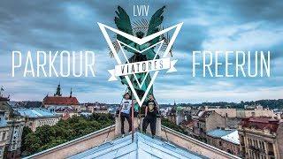 Паркур та фріран Львів | Parkour & freerunning  Lviv VIATORES TEAM