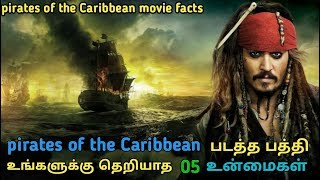 pirates of the Caribbean movie facts and hidden details in tamil | tubelight mind |