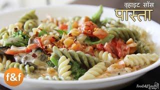 White Sauce Pasta Recipe   वाइट सॉस पास्ता    Easy Pasta Recipe   Indian Breakfast Recipes
