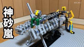 LEGOでワムウとエシディシとカーズの技を再現した/ジョジョの奇妙な冒険【むにむに】