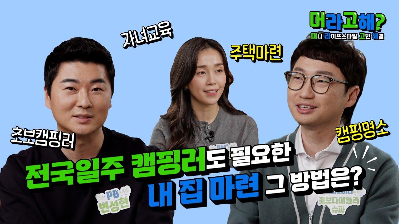 [머라고해? #2] 재테크VS캠핑 고민해결! with. 꽃보다패밀리