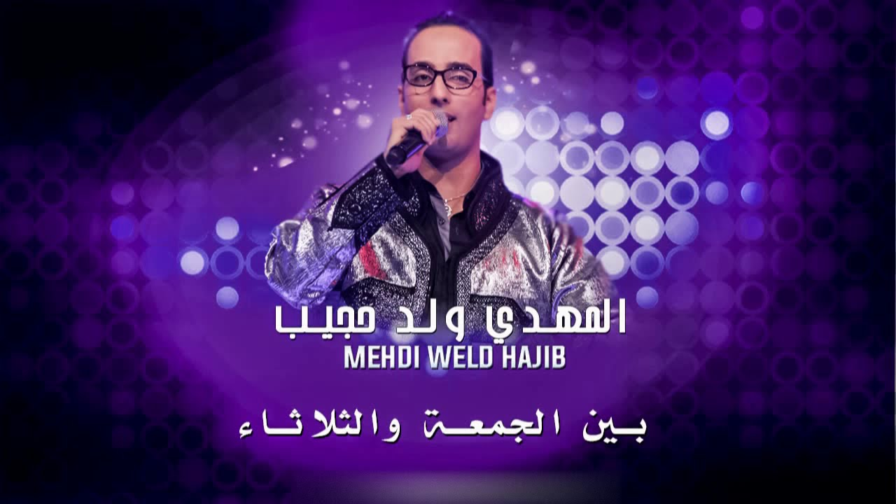 music hajib 9am zbibi 9am