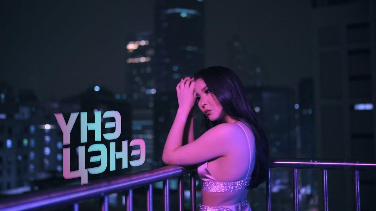 Hishigdalai - Une Tsene (Official Video)